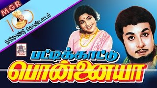 download lagu Pattikkattu Ponnaiya Movie பட்டிக்காட்டு பொன்னையா Mgr ஜெயலலிதா நடித்த காதல் gratis