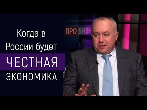 Когда в Россию придет честная экономика