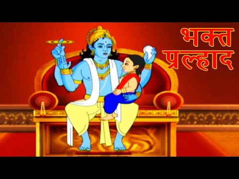 Bhakt Pralhad - Animation Hindi Song