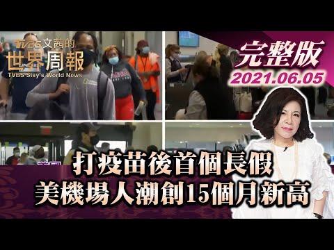 台灣-文茜世界周報-20210605 1/2 打疫苗後首個長假 美機場人潮創15個月新高