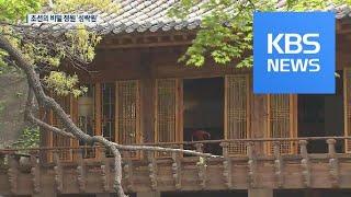 조선의 비밀정원 '성락원' 일반 공개 / KBS뉴스(News)