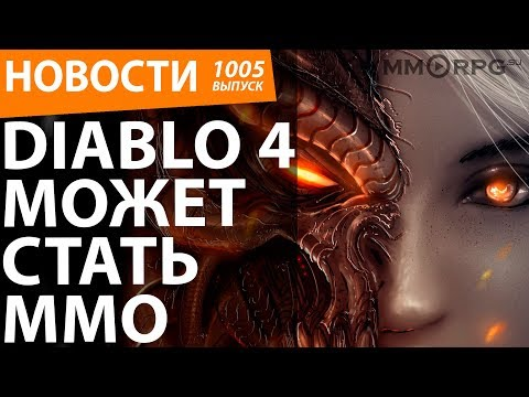 Diablo 4 может стать ММО. Новости