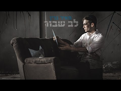 מאיר גרין - לב שבור | Official music video by Meir Green