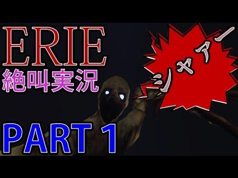 【絶叫実況】リアルなホラー鬼ごっこはいかがですか?PART1 リアルアンパンマン 動画