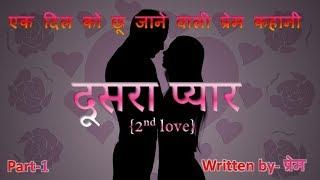 download lagu 2nd Lovepart - 1 A Heart Touching Love Story gratis
