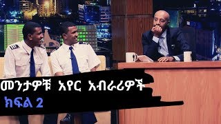 Seifu on EBS : Interview With The Twin Pilots Part 2