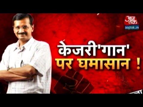 Halla Bol: AAP Govt's Advertisement Under Heavy Fire