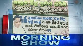 Siyatha Morning Show | 10 .02. 2021