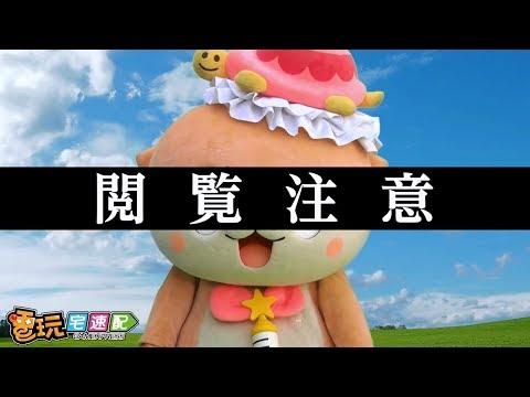 台灣-電玩宅速配-20181204 2/2 爆笑!日本水獺小妖精ちぃたん☆挑戰《正當防衛4》各種裝備實驗~