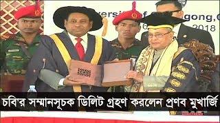 চবি'র সম্মানসূচক ডিলিট গ্রহণ করলেন প্রণব মুখার্জি | Pranab Mukherjee