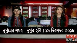দুপুরের সময় | দুপুর ২টা | ১৯ ডিসেম্বর ২০১৮ | Somoy tv bulletin 2pm | Latest Bangladesh News