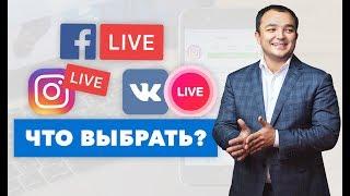 VK Live, Facebook Live, Instagram Live: что выбрать? Особенности Live площадок и какую выбрать?
