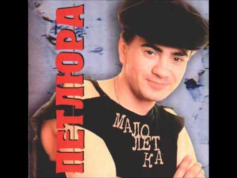 Юрий Барабаш - Малолетка