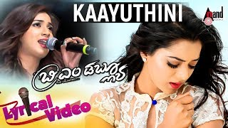 BMW | Kaayuthini Konevaregu | New Lyrical  Video 2017 | Shreya Ghoshal Kannada Songs