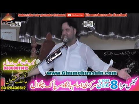 Shaukat Raza Shaukat | Nawaz Sharif ki saza py poetry | 8 July 2018 | Imam Bargah Sarpak Chakwal