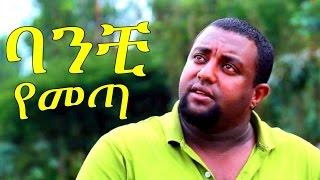 Ethiopian Movie Trailer - Banchi Yemeta 2015 ( ባንቺ የመጣ)