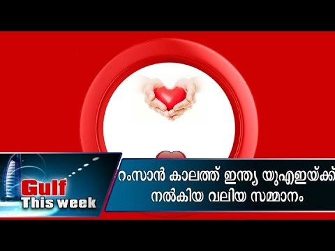 Idia's Ramadan gift to UAE | Manorama News | Gulf This Week