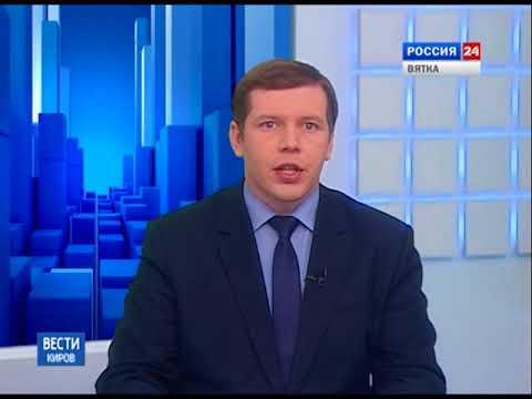Вести. Киров 19 января 2018 (ГТРК Вятка)