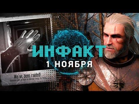 Новый каст «Ведьмака», новая Undertale, ремейк MediEvil, Fallout 76, This War of Mine, HITMAN 2…