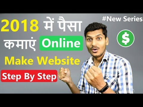 How To Earn Money Online | Create Free Wordpress Website Step By Step In Hindi 2018