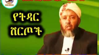 የትዳር ሸርጦች |  Sheikh Ibrahim Siraj