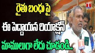 Farmers Express Happy and Thank CM KCR Over Rythu Bandhu Scheme - Nagarkurnool Dist  Telugu - netivaarthalu.com