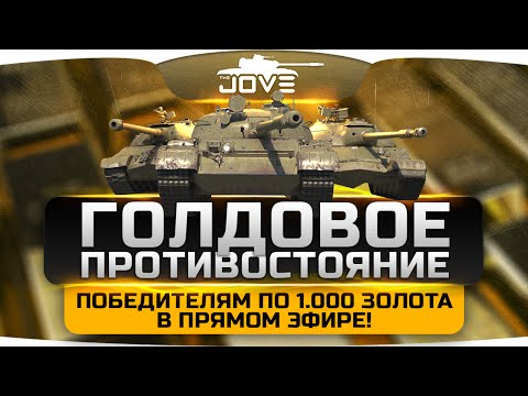 """Голдовое стрим-шоу """"ПРОТИВОСТОЯНИЕ"""" #7. Победителям по 1000 голды в прямом эфире!"""