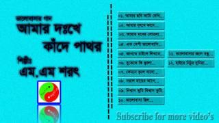 Amar Dukkho kade pathor   Ft S.M Sharot   আমার দুঃখ কাঁদে পাথর- এস.এম শরত   Best Bangla song