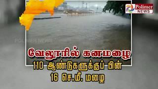 வேலூரில் கடந்த 48 மணி நேரத்தில் 26 செண்டி மீட்டர் மழைப் பொழிவு