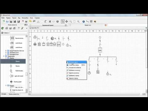 Видео как нарисовать однолинейную схему