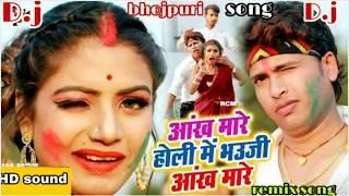 Aankh mare Bhauji aankh mare bhojpuri Dj remix hol