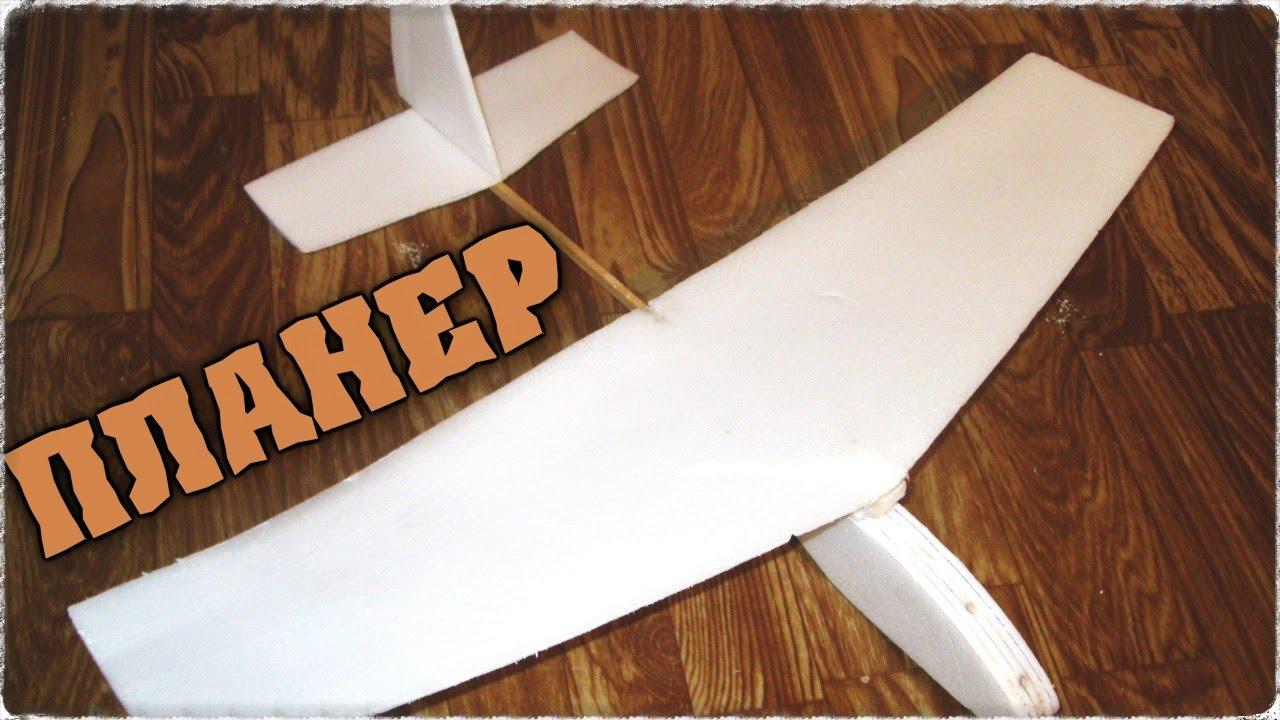 Как сделать летающий самолёт своими руками в домашних условиях 30