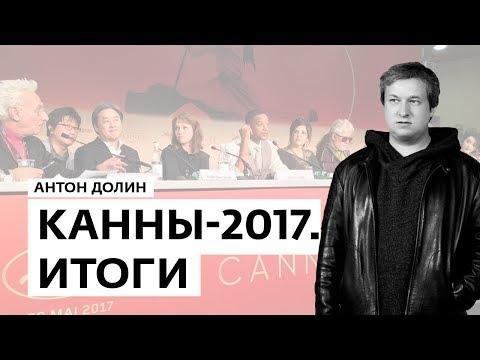 Антон Долин с итогами Каннского кинофестиваля 2017