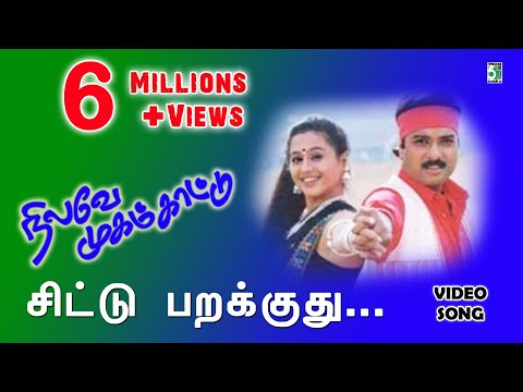 Chittu Parakkuthu Nilavae Mugam Kattu Tamil Movie Hd Video Song video