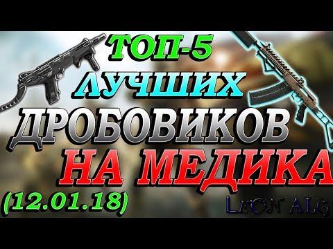 Warface. ТОП-5 ЛУЧШИХ ДРОБОВИКОВ НА МЕДИКА! (12.01.18)