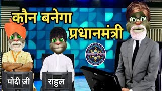 Modi VS Rahul Kaun Banega Pradhanmantri Comedy Video ! Kaun Banega Pradhanmantri Talking Tom Comedy