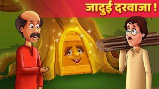जादुई दरवाज़ा - Hindi Moral Kahaniya for Kids | Panchatantra Stories | Kahani In Hindi for Kids