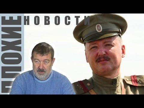 ПЛОХИЕ НОВОСТИ: Арестован Александр Путин. Стрелков против Ходорковского. Эффект Манусевича-Мануйлов