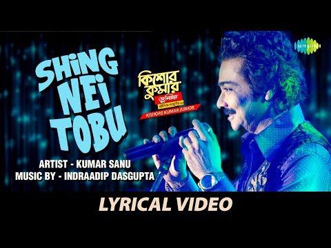 Shing Nei Tobu | Lyrical | Kishore Kumar Junior | Prosenjit Chatterjee | Aparajita | Kumar Sanu