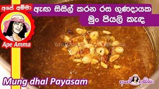 Healthy & delicious Mung dhal payasam