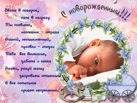 С новорожденным поздравления картинки фото