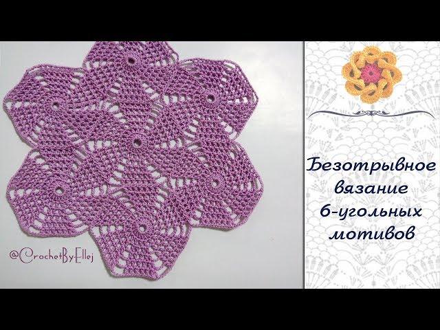♥ Безотрывное вязание шестиугольных мотивов «Флюгер» • Continuous crochet • ellej.org