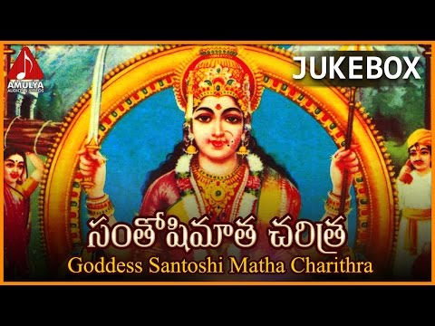 Santoshi Maatha Charitam | Telugu Devotional Songs | Amulya Audios And Videos