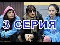 ДВОР описание 3 серии русские СУБТИТРЫ mp3