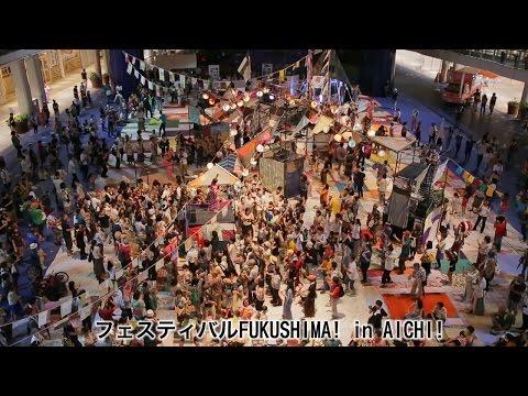 フェスティバルFUKUSHIMA! in AICHI! あいちトリエンナーレ2013