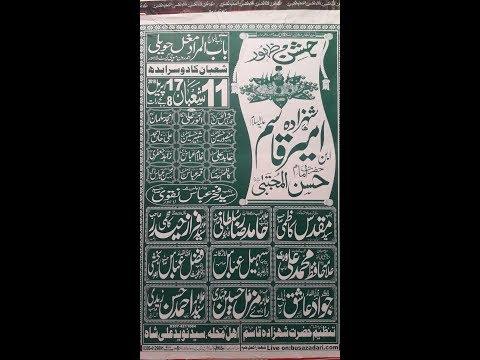 Live Jashan e pak 11 Shaban 2019  Lahore ( Busazadari Network 2) admin:Majid Ali 0346.6631709