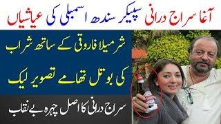 Agha Siraj Durrani ka Asli Chehra | Agha Siraj Durrani Speaker Sindh Assembly | Spotlight