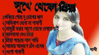Bangla Sad Songs by  Santo 2017 |Bangla Best Song Collection by santo | Bangla Jukbox songs by Santo