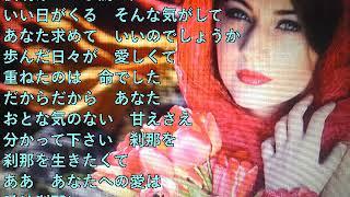 【Japan Enka new song】愛は刹那に ★山本和恵 1/2日発売 Cover🎤ai