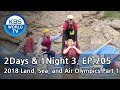 2Days & 1Night Season3 : 2018 Land, Sea, And Air Olympics Part1[ENG, THA / 2018.07.15]